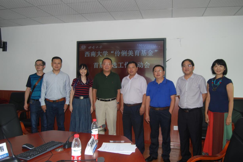 首页 新闻信息 学部新闻      出席会议的有:西南大学校长张卫国教授