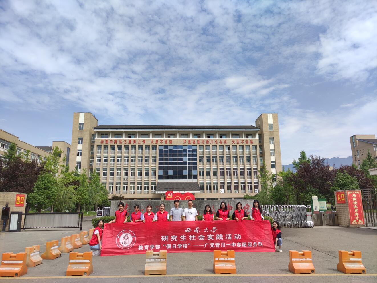 """西南(nan)大學教育(yu)學部(bu)""""假日學校""""——研究(jiu)生暑期社會實踐活動"""